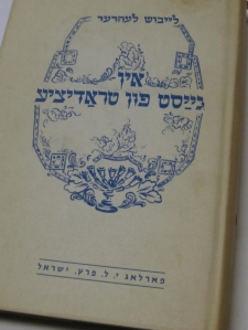 """Cover of a book, """"In the Spirit of Tradition,"""" by Leybush Lehrer, an administrator of the Sholem Aleichem Folk Institute, and head of Camp Boiberik in the time covered by the Forverts article."""