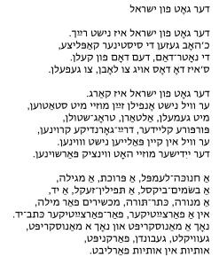 Der Got fun Yisroyl 1