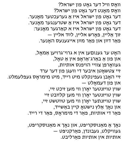 Der Got fun Yisroyl 2