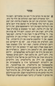First page of Megillah Esther, from Yehoash's TaNaKh.