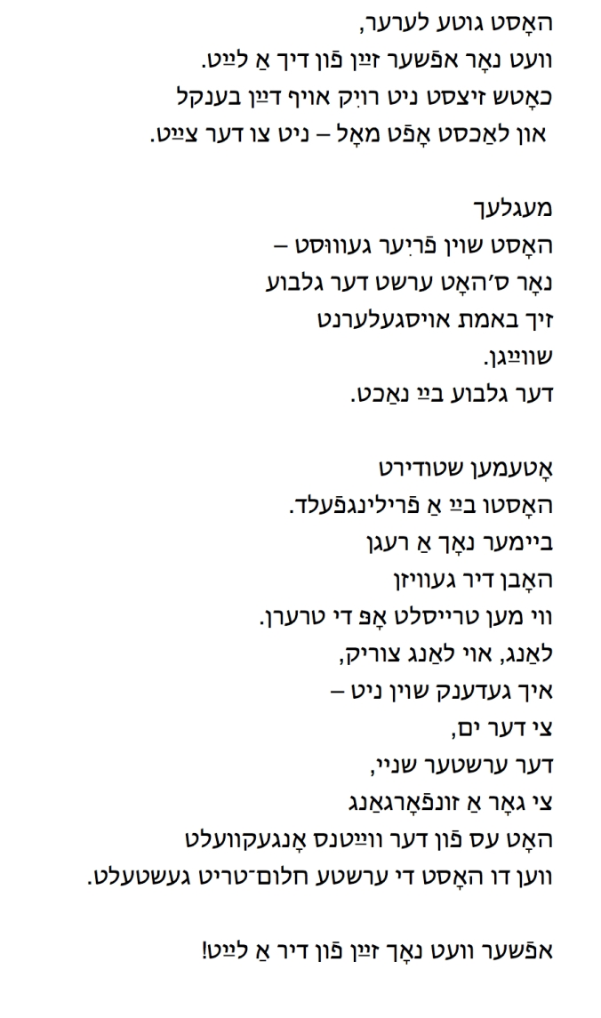 Rukhl Fishman Poems for my Birthday2
