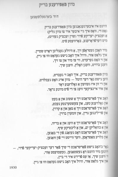 My Paper Bridge Yiddish