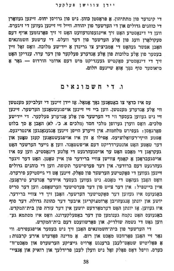 Yidn Tsvishn Felker p38