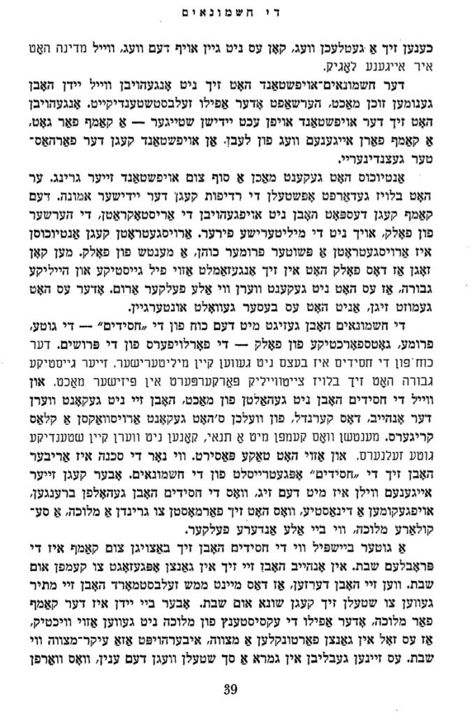 Yidn Tsvishn Felker p39