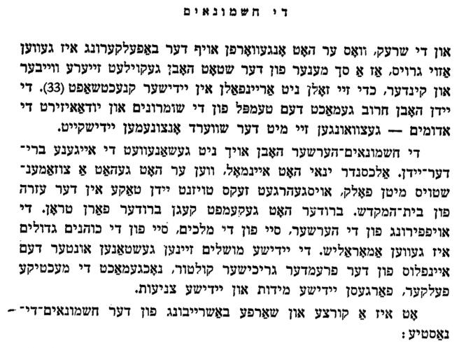 Yidn Tvishn Felker p41 a