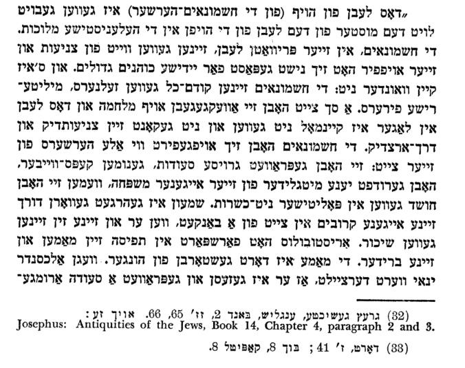 Yidn Tvishn Felker p41b